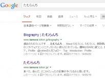 Googleの検索結果に載りました!!