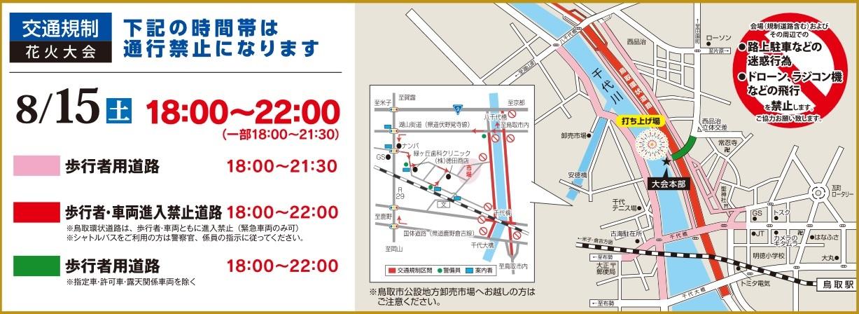 2015 鳥取市民納涼花火大会 交通規制情報