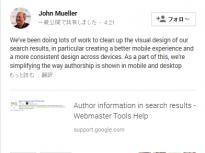 google先生、検索結果の写真表示を廃止