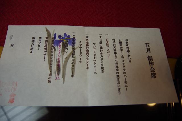 hatagoya_menu