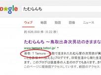 どうしても検索結果に著者情報が表示されない場合