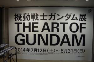機動戦士ガンダム展35周年 入口