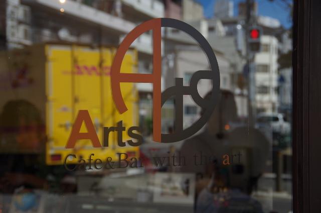 パンネンクーケン専門 店 Arts Cafe