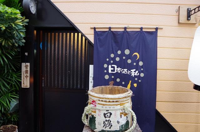 日本酒と私 お店の外
