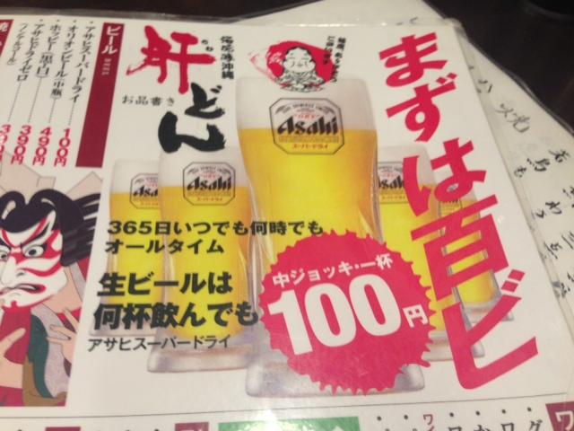 生ビールが100円