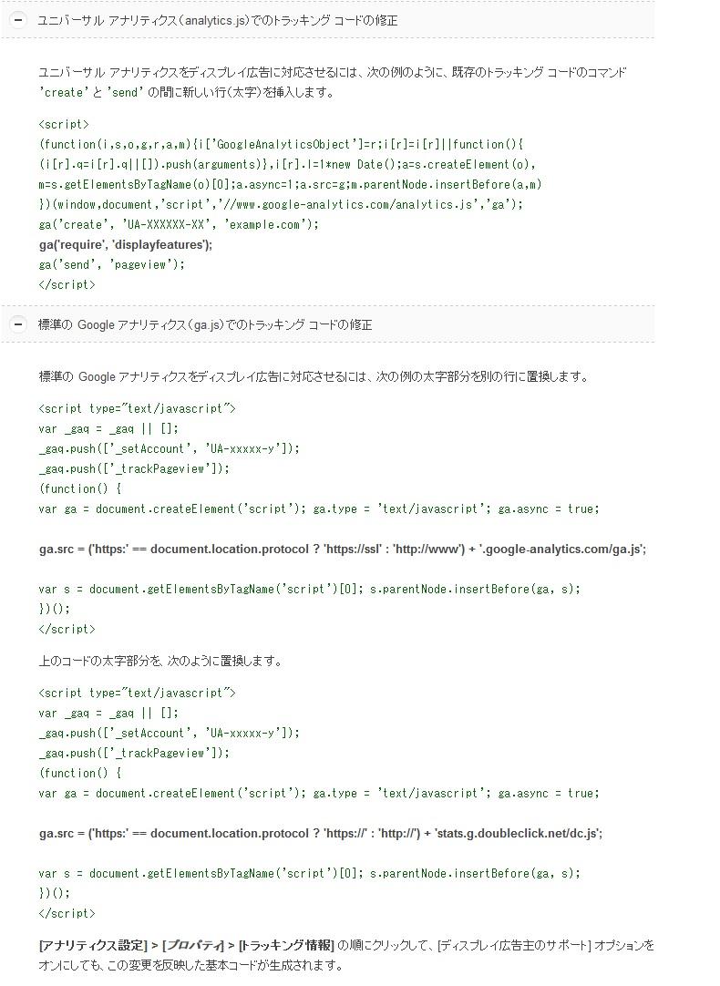 トラッキングコードの修正箇所