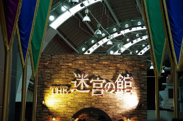 京セラドーム 迷宮の館