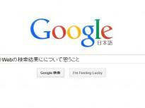 最近のWebの検索結果について思うこと