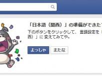 Facebookの「いいね!」が「ええやん!」に。投稿内容は変化するの?