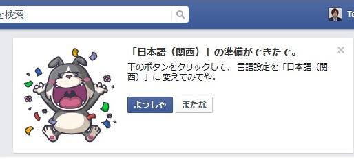 日本語(関西)