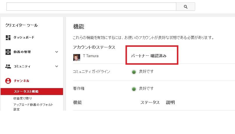 YouTubeパートナー認証