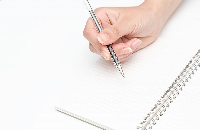 ノートにペンで書く