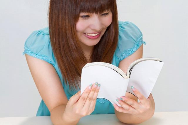 楽しそうに本を読む女性
