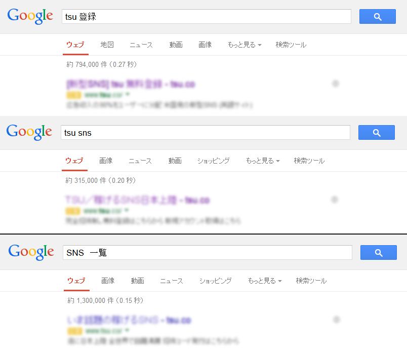 ぼかしている部分でwww.tsu.co/になっていものはTsuユーザーの広告