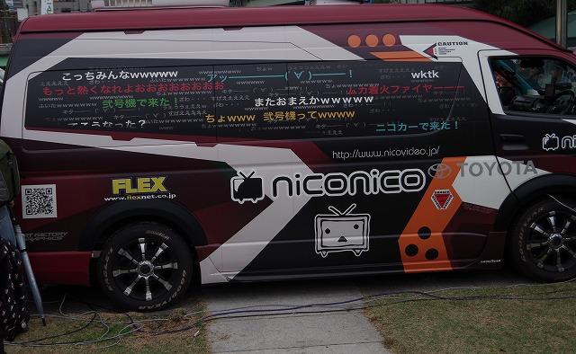 ニコカー2