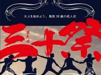 30歳の大同窓会「第3回 三十祭」!昭和59年生まれの鳥取人、集まれ~!