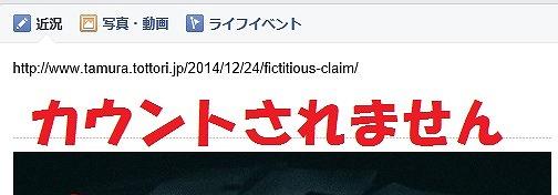 直接URLをFacebookに貼り付け