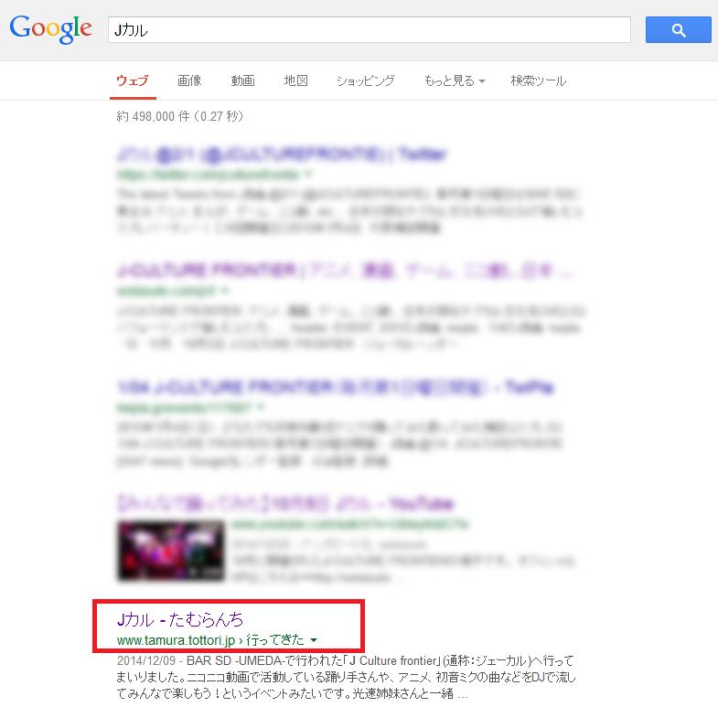 「Jカル」の検索結果