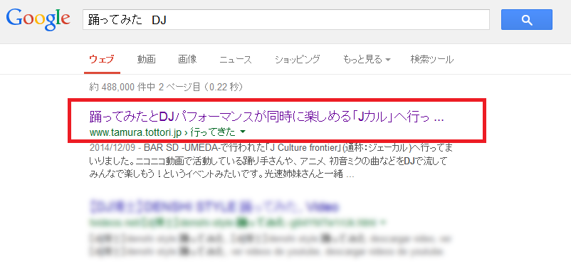 「踊ってみた DJ」の検索結果