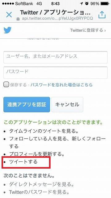 OAuth認証
