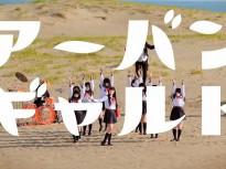 【アーバンギャルド/都会のアリス】ロケ地は鳥取砂丘ではなく浜松にある砂丘だった…