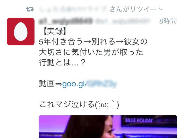 TwitterのスパムRT