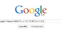 GoogleやYahooの検索でもっとブログを見てもらう方法