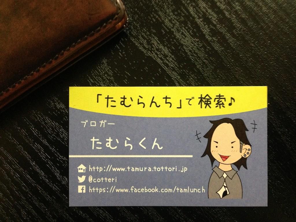 たむらんち ブログ用名刺