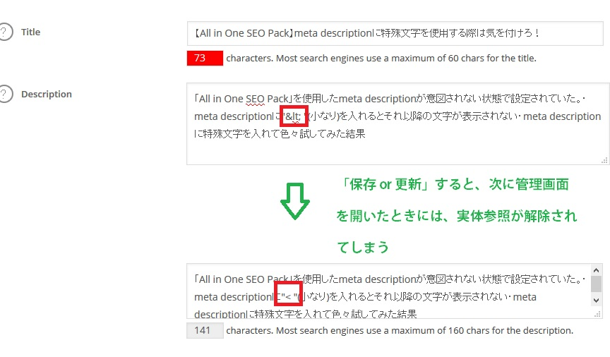 meta description の入力画面