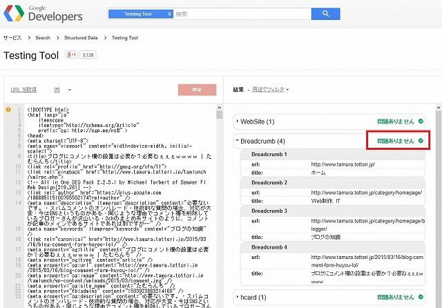 該当のページに改変を加えず、HTMLを張り付けて検証したところエラー発生はなかった
