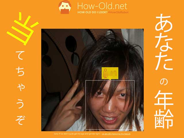 How Old たむらくん