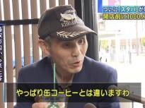 鳥取県、初「スタバ」に大行列!うちの親父は2番目だったが真相は…?