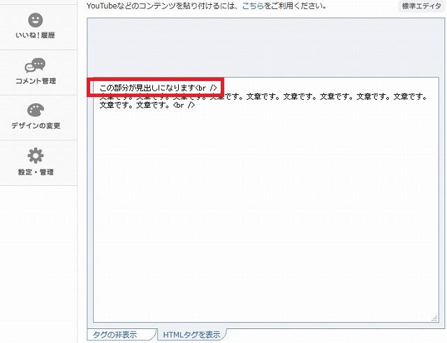 アメブロ 投稿画面 HTML表示