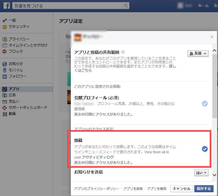 Facebook アプリの設定画面