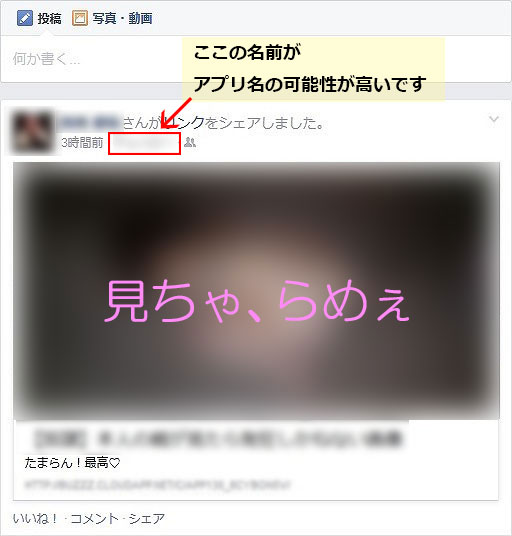 Facebook フィード