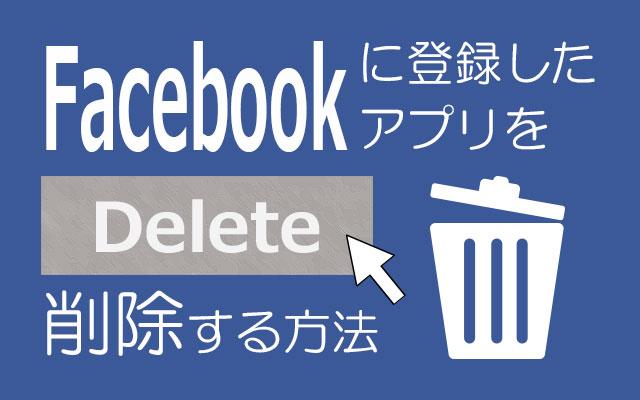 Facebookアプリを削除