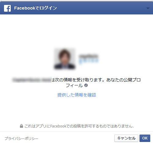 facebook 認証