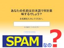 「あなたの名前は日本語で何を意味するでしょう?」はスパムではないという見解