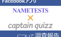 nametestsとcaptainquizz