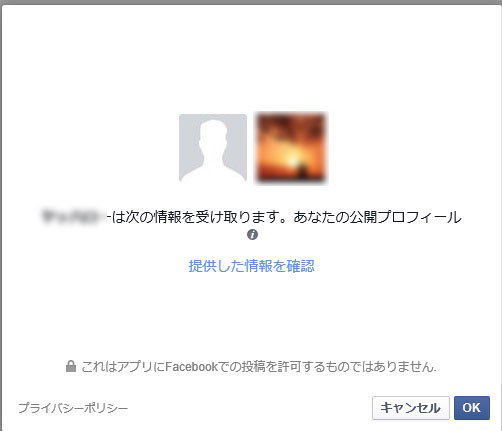 Facebook OAuth認証 その1