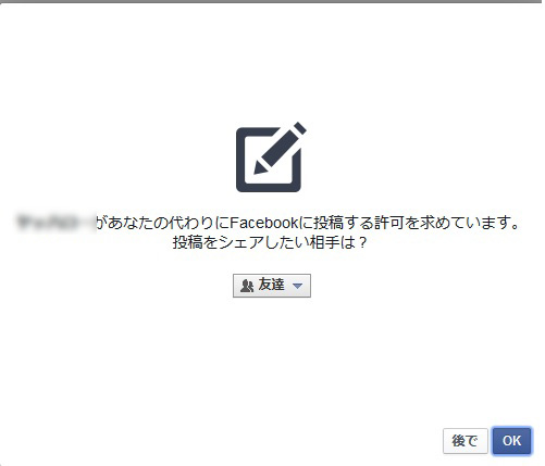 Facebook OAuth認証 その2