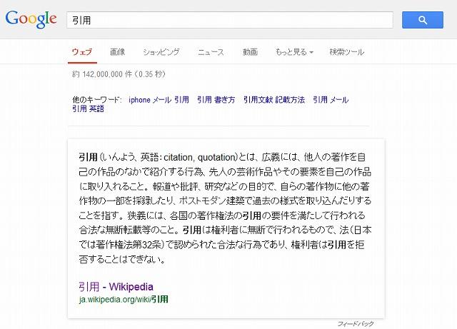 検索結果 引用
