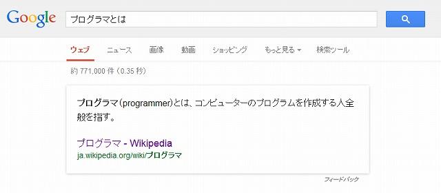 検索結果 プログラマとは