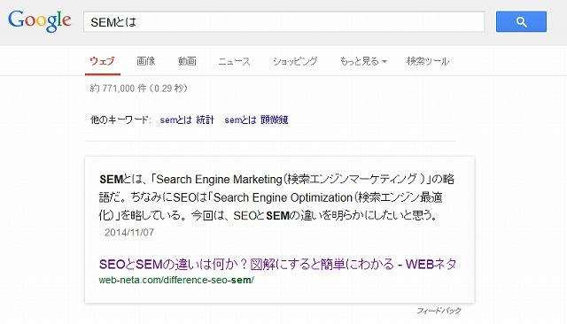 検索結果 SEMとは