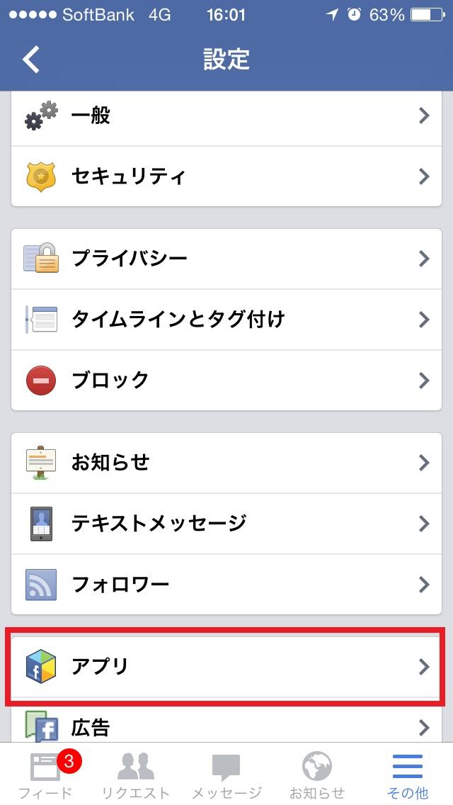 【アプリ】を押下