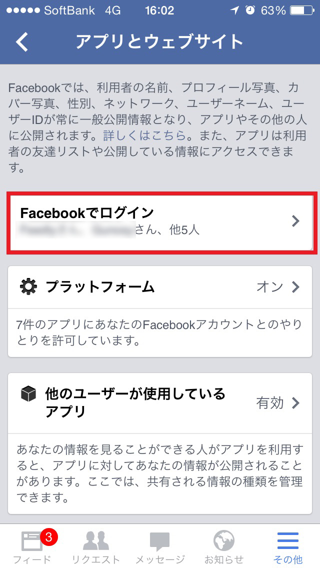 【Facebookでログイン】押下