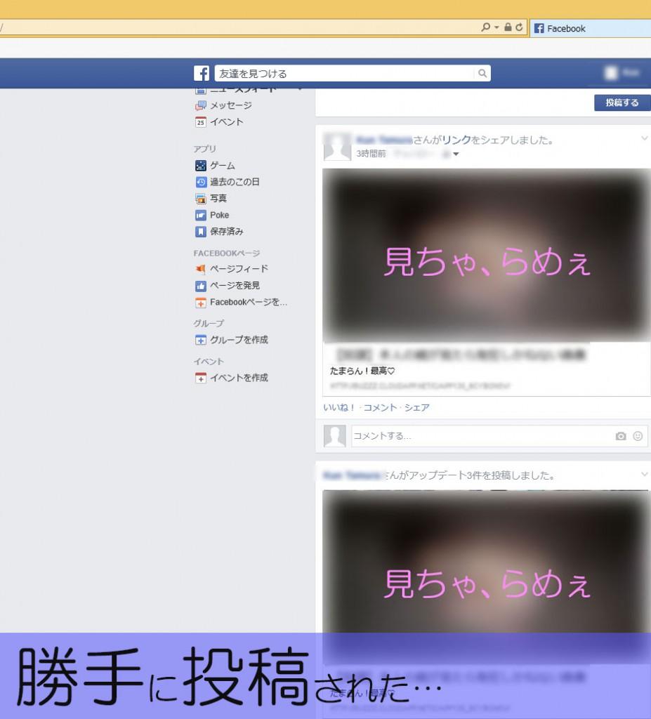 【続きを読む】を押す度に、Facebookのタイムラインに記事がシェアされる