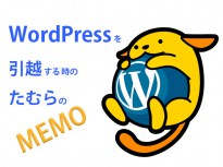 【WordPress】開発用から運用サーバに引越する際のメモ書き