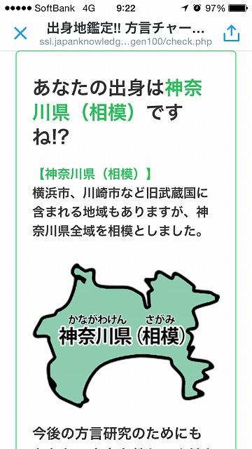神奈川じゃねぇか