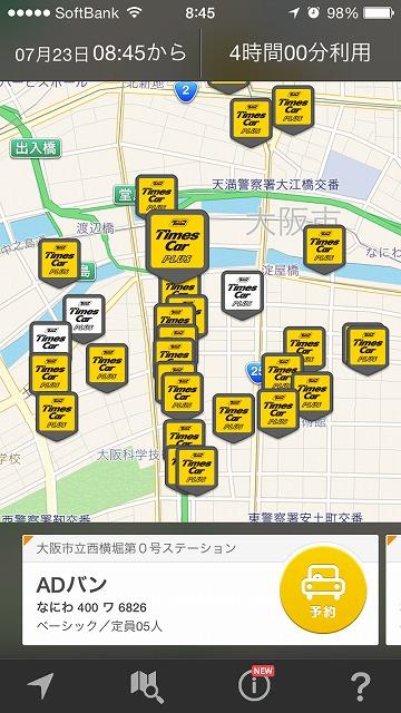 タイムズのスマートフォンアプリ